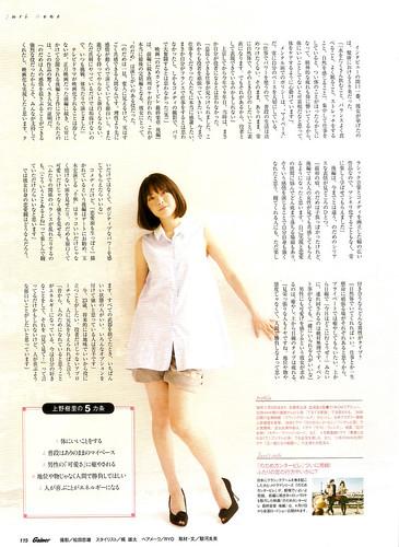 Gainer (2010/05) P.115