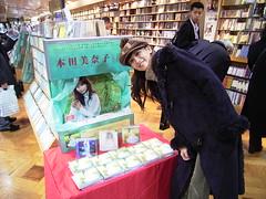 本田美奈子「時」インストアイベント
