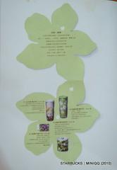 Starbucks台灣統一星巴克 油桐花隨行卡 (2008) 003