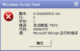 windows-acript-host2.jpg