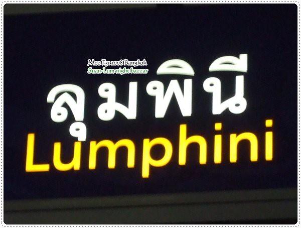 Suan-Lum 捷運站