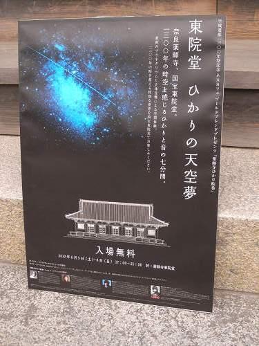 薬師寺(ひかりの天空夢)@西ノ京-04