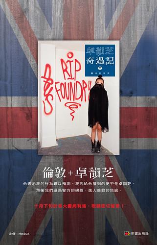 《卓韻芝奇遇記——最冷的冬天》print ad