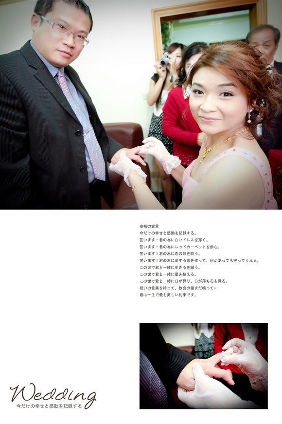 婚禮記錄_15