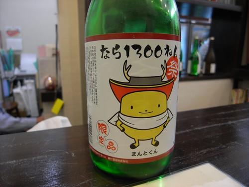 奈良酒専門店「酒蔵ささや」@奈良町-18