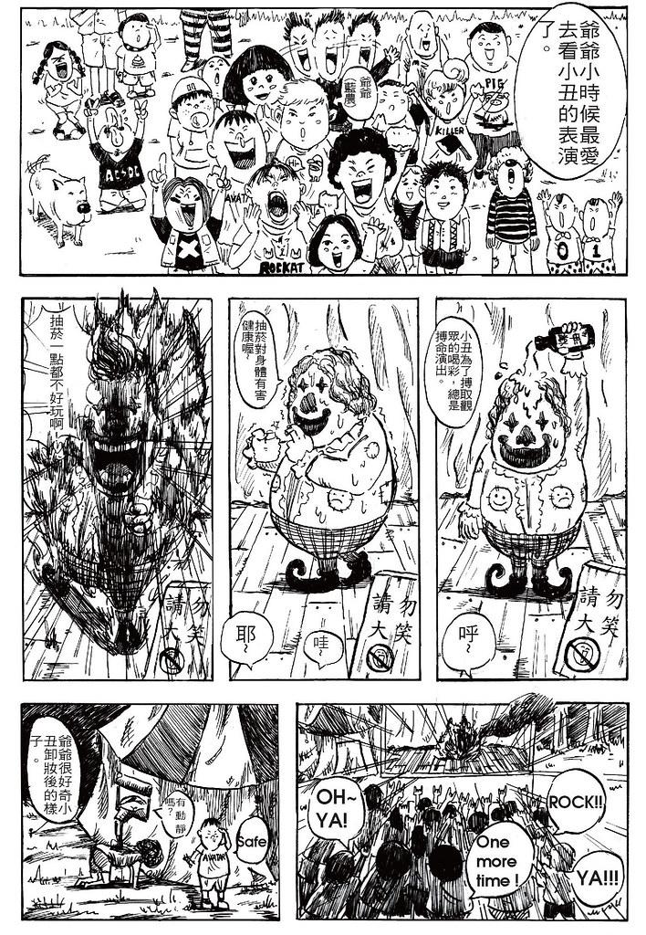 BLUE JOKER_頁面_40