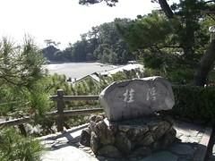 桂浜の碑/Monument of Katsura Beach