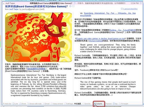 googlereaderplus-09 (by 異塵行者)
