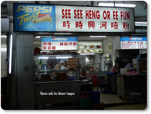 See See Heng Hor Hee Stall