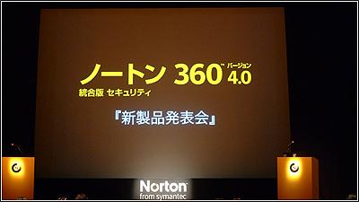 「ノートン360 バージョン4.0」ノートン ブロガーズミーティング