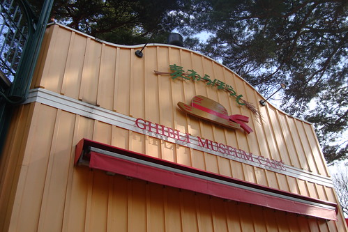 Façade of the cafe at the Ghibli Museum