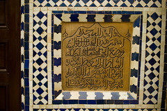 Qaraouyine Library (QXZ) Tags: africa travel plaque digital tile arabic morocco fez maghreb medina inscription fés féselbali kairaouine pentaxk100d qarawiyin qarawiyyin karaouine kairouyine qairawiyin qaraouyine quarawin qaraouiyn quaraouiyine
