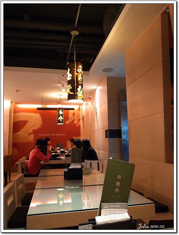 翰林茶館 (4)