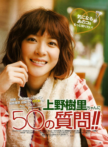De☆View (2010/01) P.38