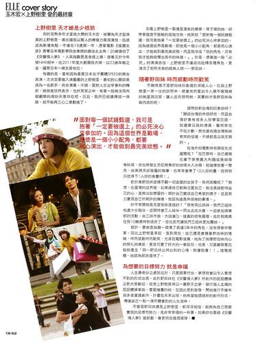 ELLE Taiwan (2010/04) P136