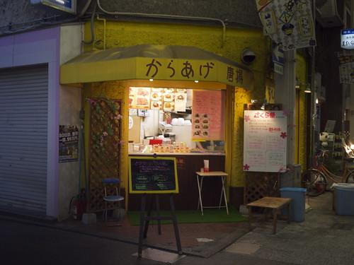 Masugata Arcade - Chibikara