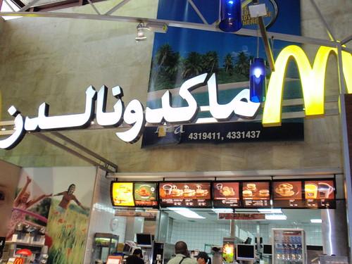 Kuwaiti McDonald's