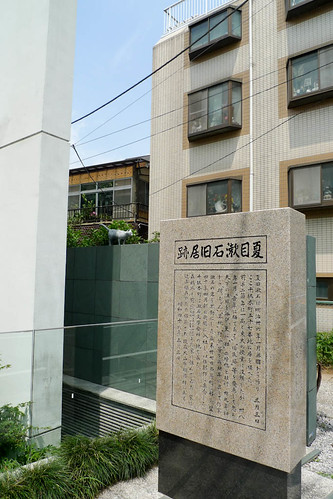 Soseki Natsume original house location