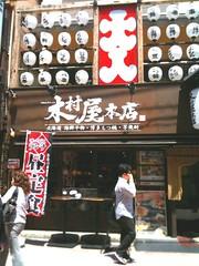 木村屋本店、外観