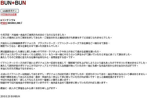 100527(1) - 遊戲編劇兼小說家「大迫純一」已於25日因癌症病逝,享年47歲 by BUNBUN