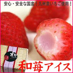 和苺アイス