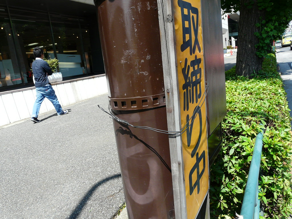 Parking Sign Secured with Wire