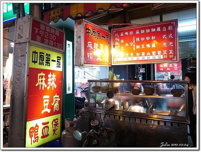 中原小吃 (5)