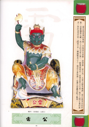 Lei Gong