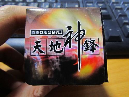 天地神鋒-珍藏版外盒-神鋒字樣.JPG