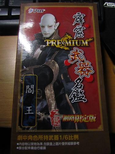 霹靂武器名鑑貳-網路限定版-閻王-外盒.JPG