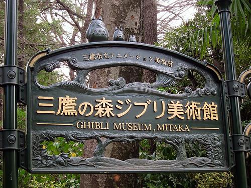 Park gate near the Ghibli Museum