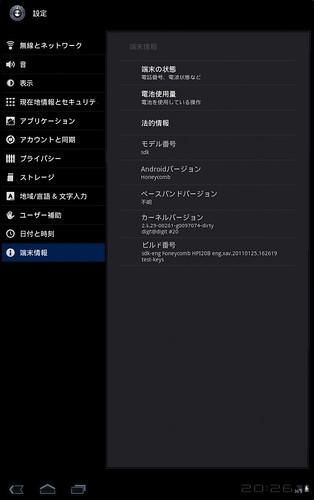 Android SDK で 3.0 Honeycomb プレビュー版をテスト06