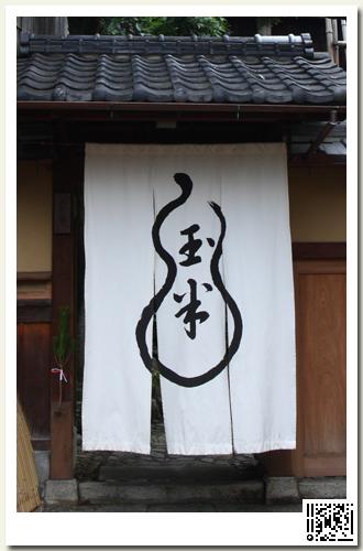 京都_玉半01.jpg