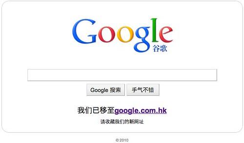 Google.cn facade