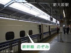 午前11時31分 新大阪駅に到着
