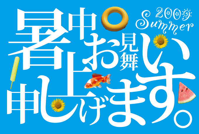 summer greeting 2009