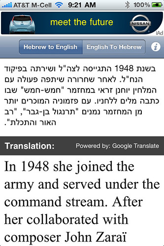 iPhone Hebrew Translator Updated
