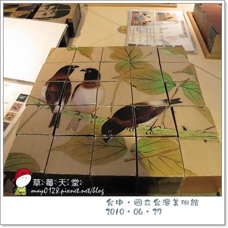 台中國美館43-2010.06.27