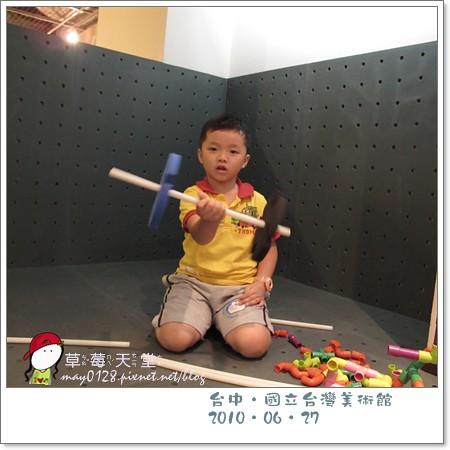台中國美館47-2010.06.27
