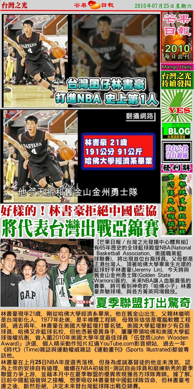 100725芒果日報台灣之光--台灣史上第一人,林書豪打入NBA