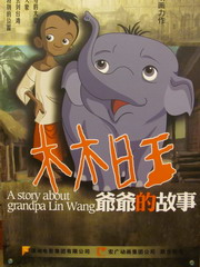 100804(1) - 「大象林旺爺爺」的故事,確定由台灣、大陸湖南兩地的動畫公司聯合製作長篇動畫版!