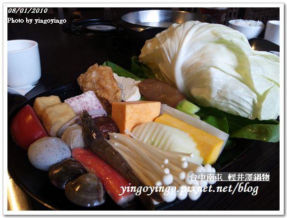 輕井澤鍋物990801_R0014007