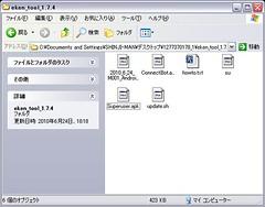 07_eken_tool_ConnectBot