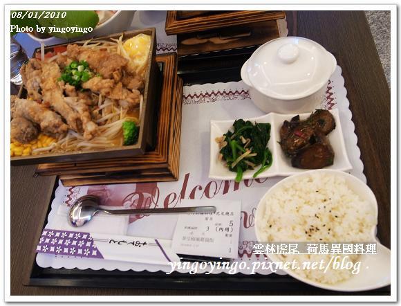 荷馬異國料理990801_R0013938