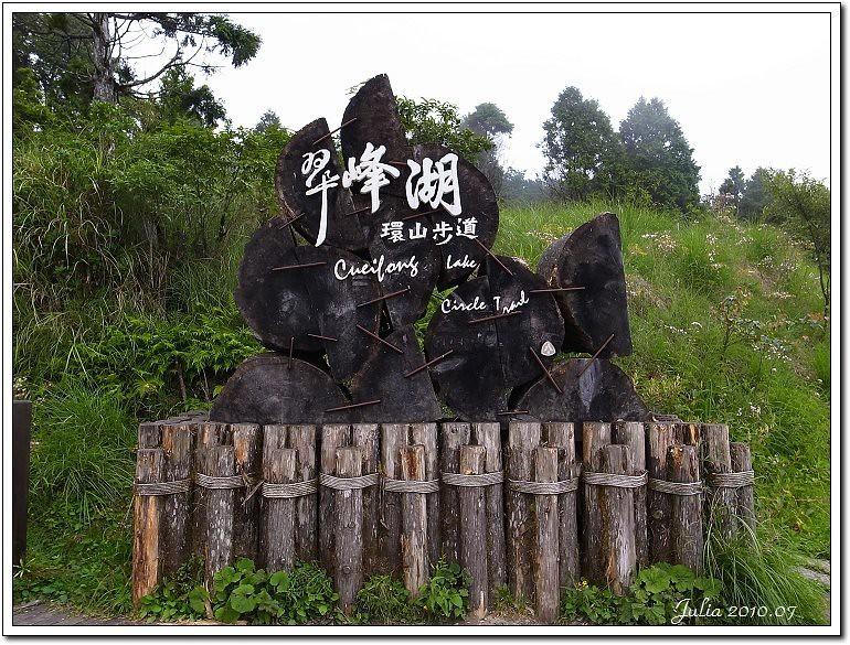 翠峰湖 (11)