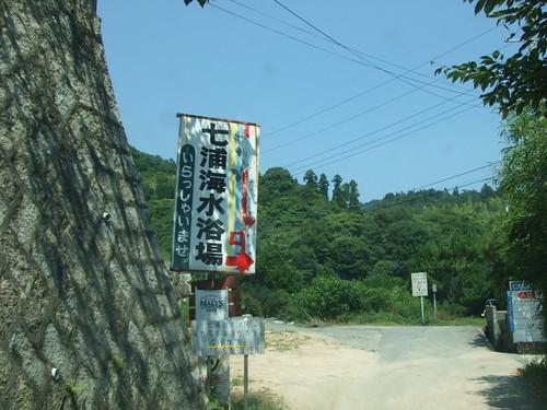 波輝カフェ 七浦 海水浴場の画像 33