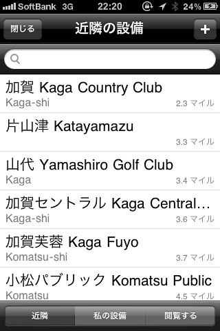 近い順にゴルフ場がリストアップされます