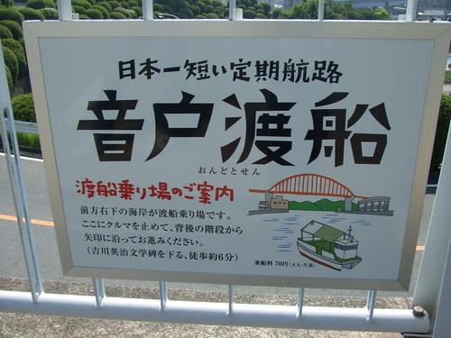 広島 呉 音戸大橋の画像 5