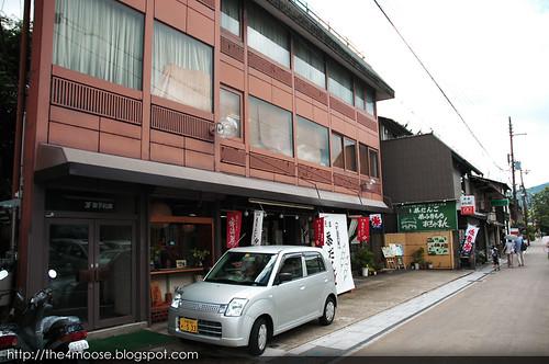 Uji 宇治 - 大茶万本店