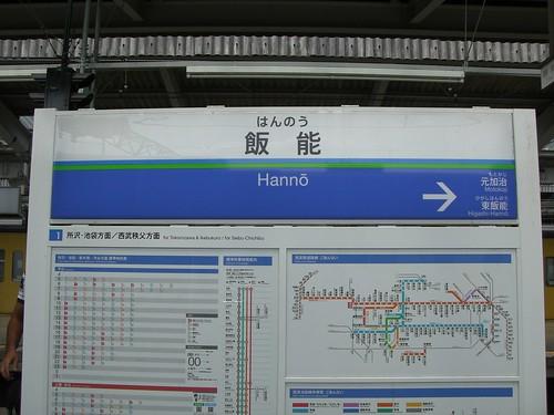 飯能駅/Hanno Station